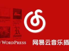 WordPress如何安装网易云音乐Netease Music