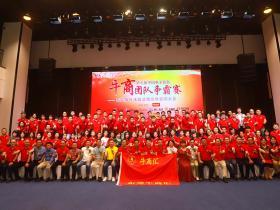 第七届全国牛商汇东莞战区总结表彰大会圆满结束!