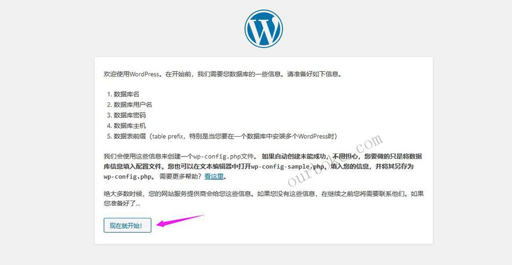 宝塔Linux面板如何搭建WordPress网站(图文结合)
