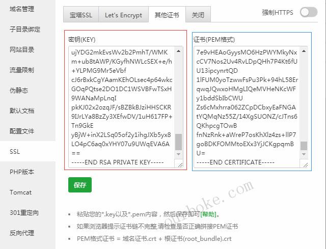 宝塔面板如何部署SSL证书(图文操作教程)