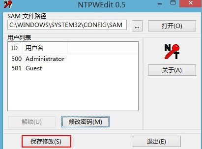 忘记电脑开机密码的解决方法