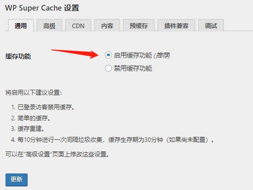 使用WP Super Cache插件提速,让你的网站飞一般的感觉