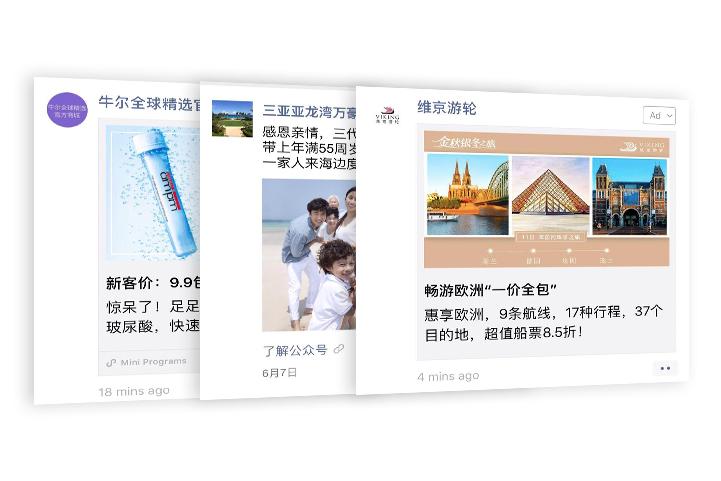 2020微信广告营销快速上手课程