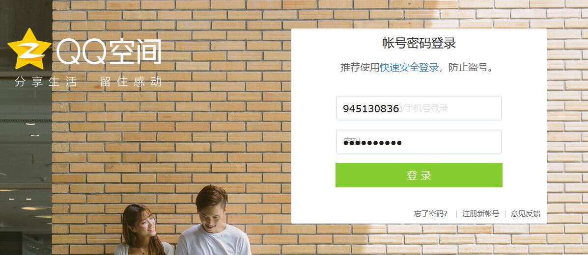 如何查看已保存的网页密码?