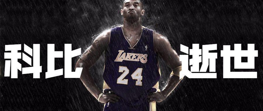Kobe · Bryant 去世一周年,彷佛我的世界你从未离开!