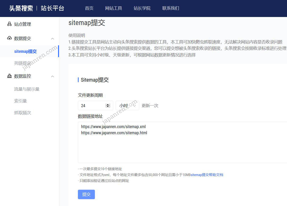 头条站长平台如何添加网站与提交sitemap文件