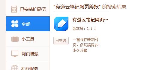 SEO浏览器插件