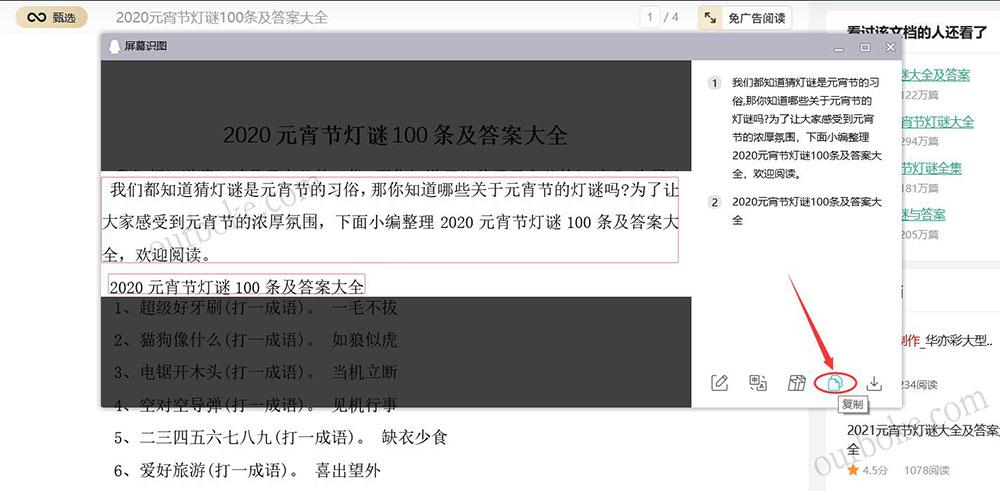 QQ截图文字识别复制