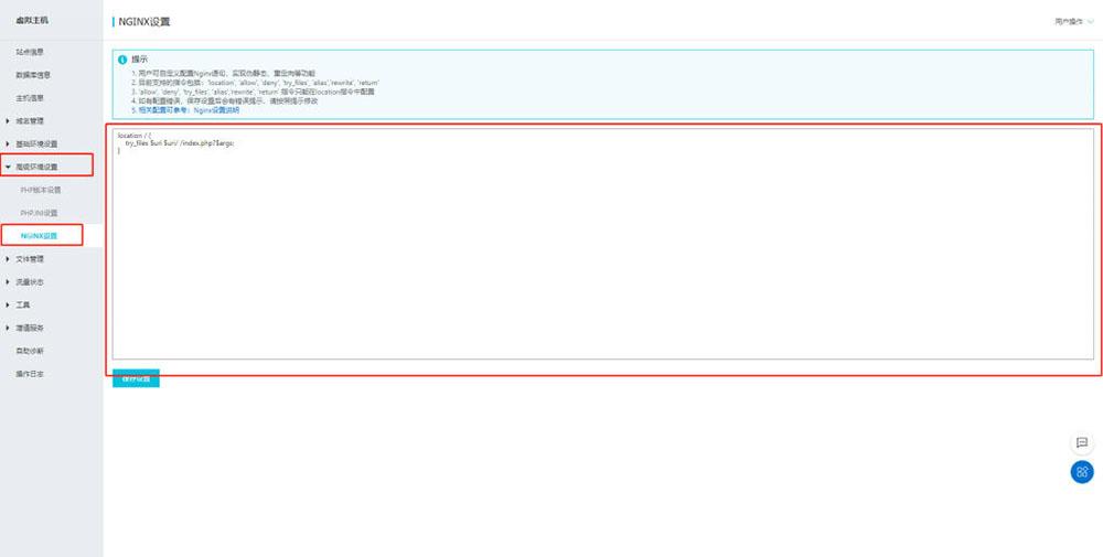 阿里云虚拟主机Nginx服务器WordPress伪静态规则设置