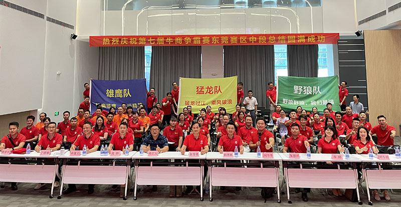 第七届牛商争霸赛东莞赛区中段总结会