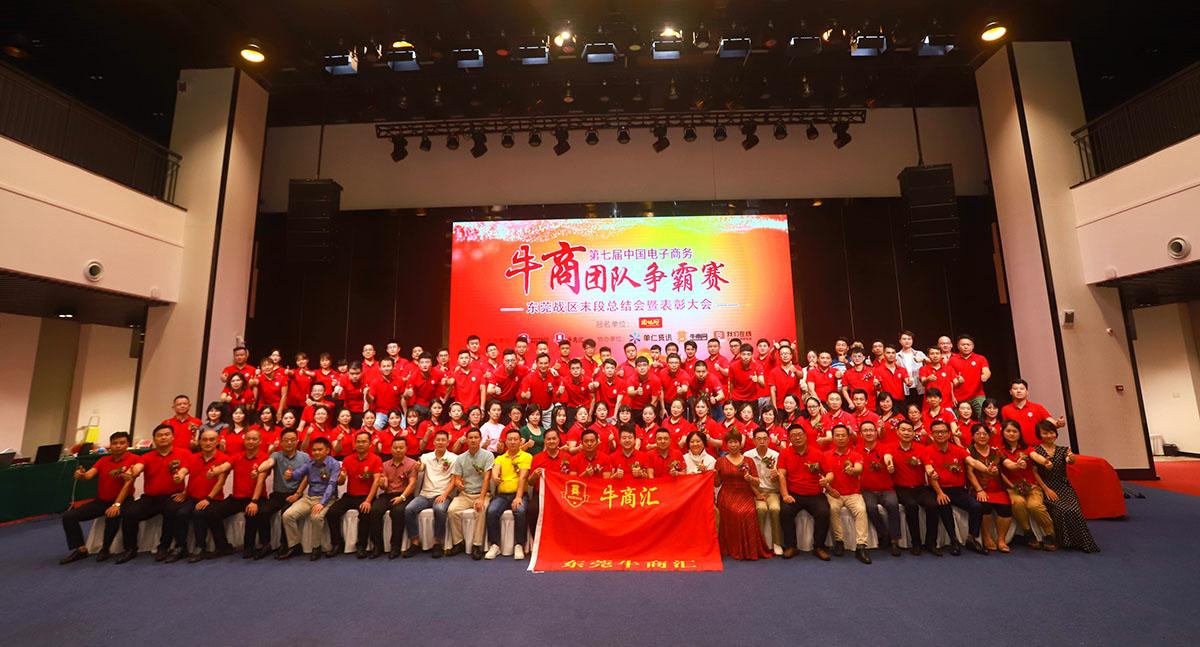 牛商汇东莞战区总结表彰大会