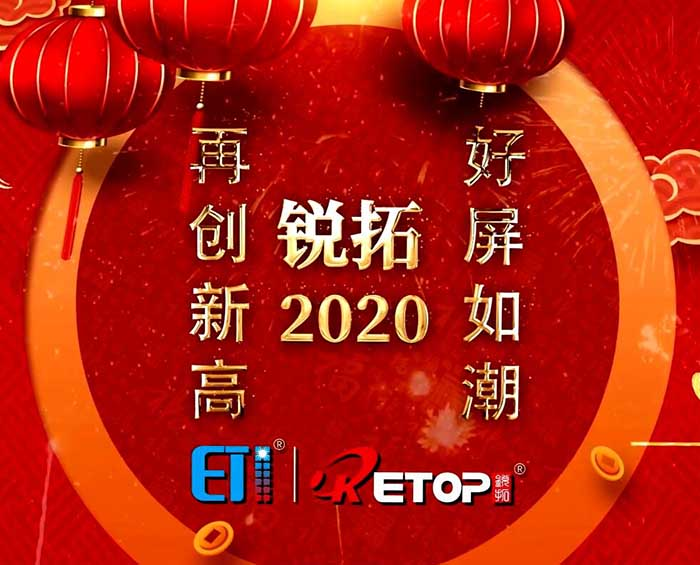 锐拓显示2020年全体员工给您拜年啦!